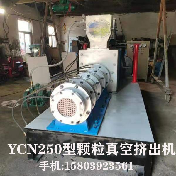 YCN250型颗粒真空挤出机