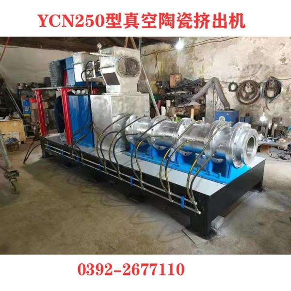YCN250型真空陶瓷挤出机